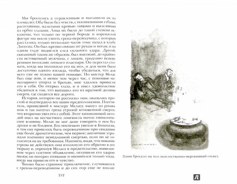 Иллюстрация 1 из 4 для Записки о Шерлоке Холмсе - Артур Дойл | Лабиринт - книги. Источник: Лабиринт