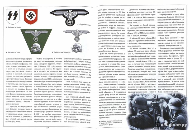 Иллюстрация 1 из 12 для Награды, знаки различия и униформа ВОВ - Гусев, Шунков, Ядловский, Тарас | Лабиринт - книги. Источник: Лабиринт