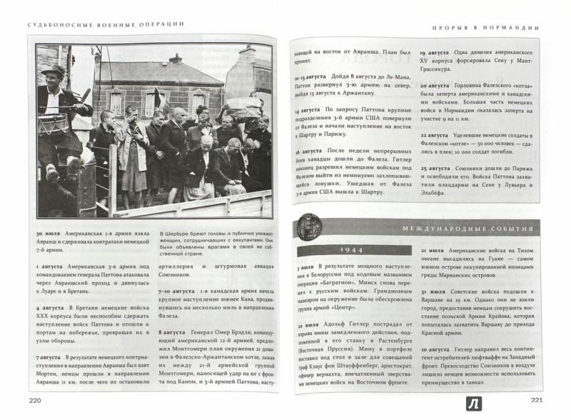Иллюстрация 1 из 8 для Судьбоносные военные операции | Лабиринт - книги. Источник: Лабиринт
