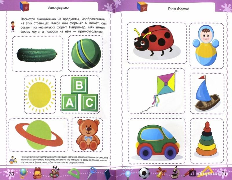 Иллюстрация 1 из 54 для Первая книга для мальчиков - Ирина Попова | Лабиринт - книги. Источник: Лабиринт