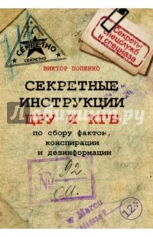 Секретные инструкции ЦРУ и КГБ по сбору фактов
