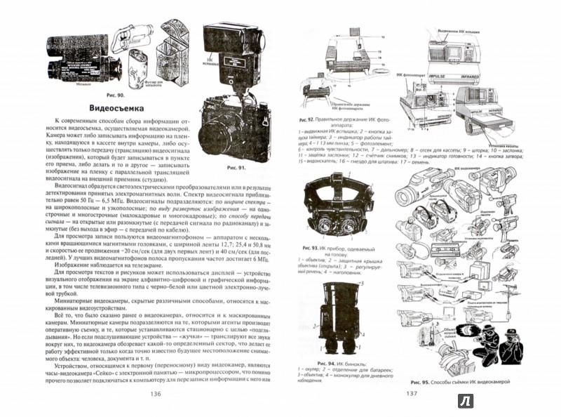 Иллюстрация 1 из 6 для Секретные инструкции ЦРУ и КГБ по сбору фактов - Виктор Попенко | Лабиринт - книги. Источник: Лабиринт