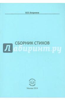 Сборник стихов росмэн сборник стихов волшебная снежинка