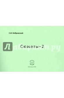 Бобровский Сергей Иванович » Сюжеты-2.  Сборник стихотворений