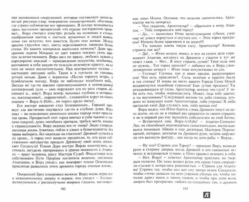 Иллюстрация 1 из 12 для Легенда о свободе 3. Мастер Путей - Анна Виор | Лабиринт - книги. Источник: Лабиринт