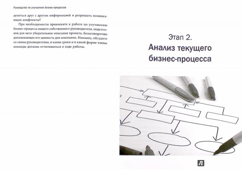 Иллюстрация 1 из 23 для Руководство по улучшению бизнес-процессов | Лабиринт - книги. Источник: Лабиринт