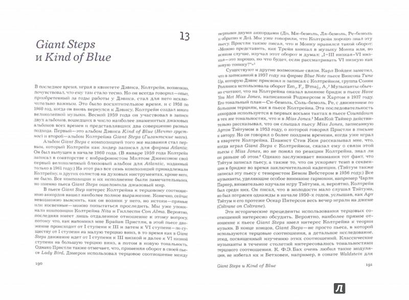 Иллюстрация 1 из 18 для Джон Колтрейн: жизнь и музыка+CD - Луис Портер | Лабиринт - книги. Источник: Лабиринт