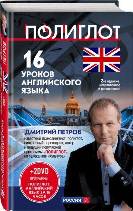 Иллюстрация 1 из 14 для 16 уроков Английского языка. Начальный курс (+2 DVD) - Дмитрий Петров | Лабиринт - книги. Источник: Лабиринт
