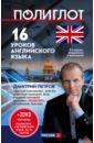 Обложка 16 уроков Английского языка. Начальный курс (+2 DVD