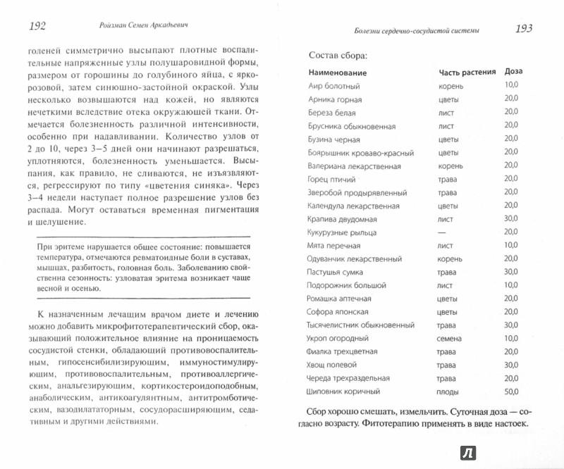 Иллюстрация 1 из 6 для Кардиология. Домашний лечебник - Семен Ройзман | Лабиринт - книги. Источник: Лабиринт