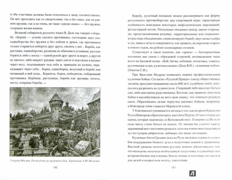 Иллюстрация 1 из 6 для Русские воинские традиции - Сергей Максимов | Лабиринт - книги. Источник: Лабиринт
