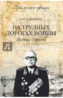На трудных дорогах войны. Подвиг Одессы 10 популярных фильмов о великой отечественной войне dvd