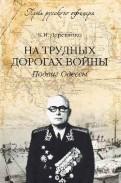 На трудных дорогах войны. Подвиг Одессы
