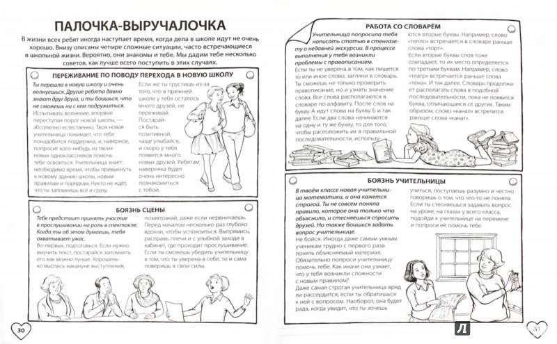Иллюстрация 1 из 19 для Игры для сообразительных девчонок | Лабиринт - книги. Источник: Лабиринт