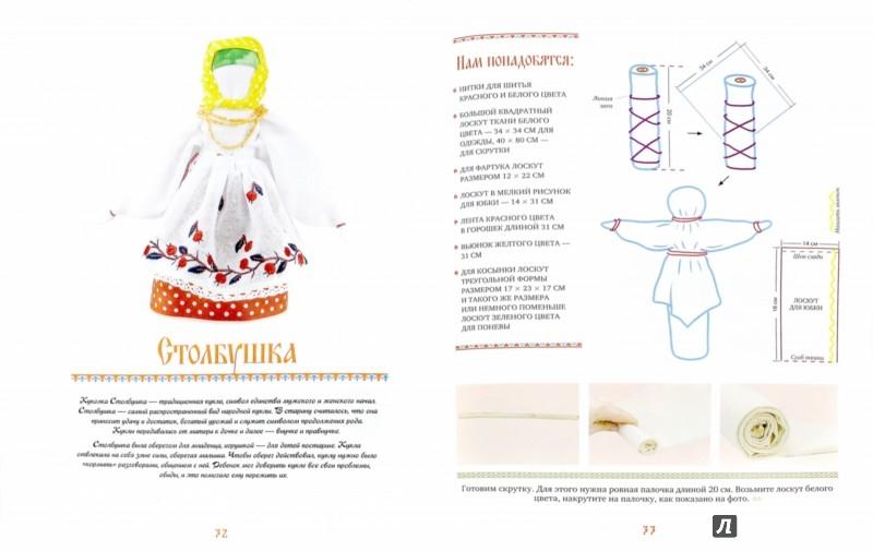 Иллюстрация 1 из 21 для Народные куклы своими руками. Забавы и обереги - Оксана Скляренко | Лабиринт - книги. Источник: Лабиринт