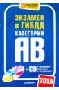 Экзамен в ГИБДД 2015. Кат.А и B (+CD с программой),