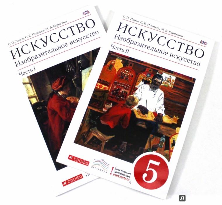 Иллюстрация 1 из 5 для Изобразительное искусство. 5 класс. Учебник. В 2-х частях. Вертикаль. ФГОС - Ломов, Игнатьев, Кармазина | Лабиринт - книги. Источник: Лабиринт