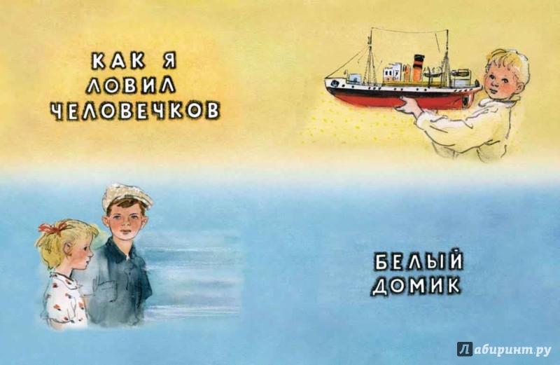 Иллюстрация 1 из 44 для Как я ловил человечков - Борис Житков | Лабиринт - книги. Источник: Лабиринт