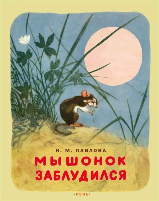 Иллюстрация 1 из 45 для Мышонок заблудился - Нина Павлова | Лабиринт - книги. Источник: Лабиринт
