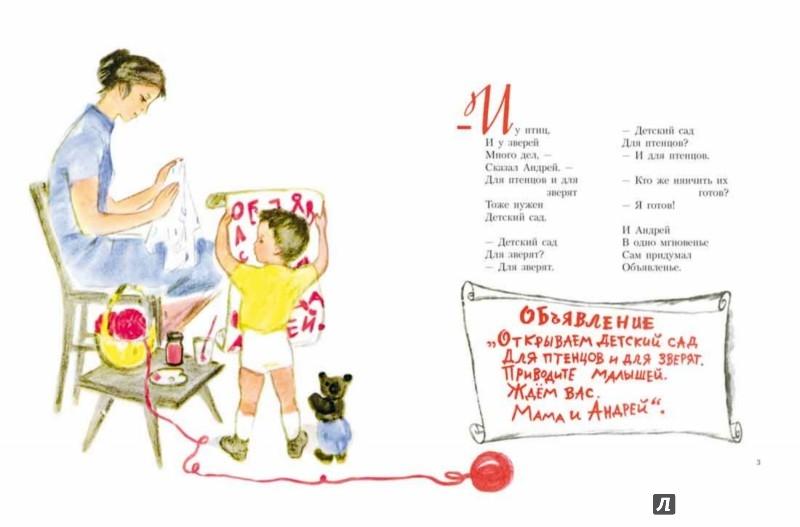 Иллюстрация 1 из 54 для Детский сад для зверят - Надежда Полякова | Лабиринт - книги. Источник: Лабиринт