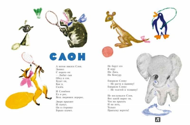 Иллюстрация 5 из 54 для Детский сад для зверят - Надежда Полякова | Лабиринт - книги. Источник: Лабиринт
