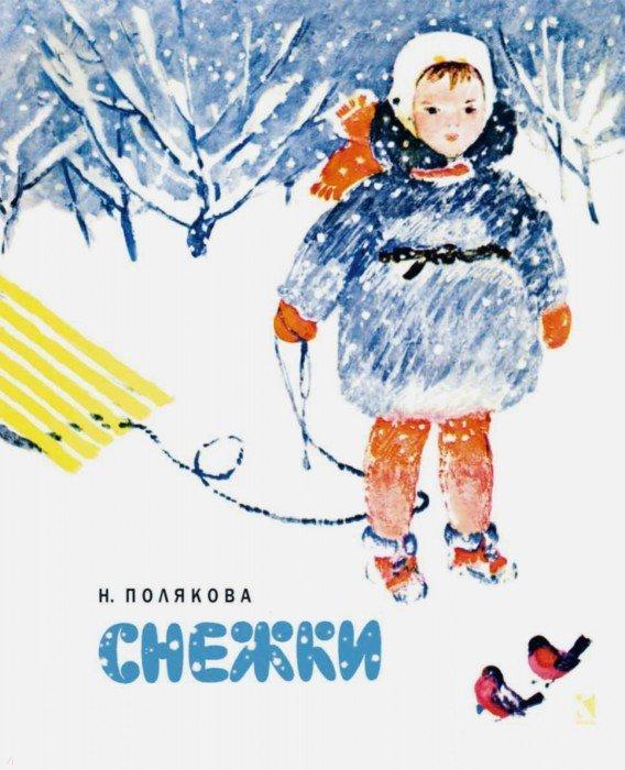 Иллюстрация 1 из 39 для Снежки - Надежда Полякова | Лабиринт - книги. Источник: Лабиринт