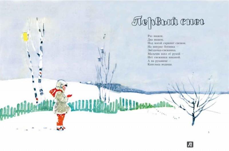 Иллюстрация 1 из 38 для Снежки - Надежда Полякова   Лабиринт - книги. Источник: Лабиринт