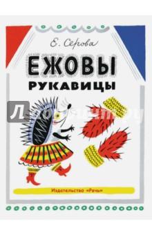 Серова Екатерина Васильевна » Ежовы рукавицы: басни, шутки и загадки про звериные повадки