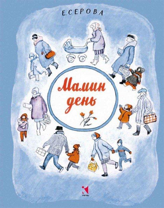 Иллюстрация 1 из 35 для Мамин день - Екатерина Серова | Лабиринт - книги. Источник: Лабиринт