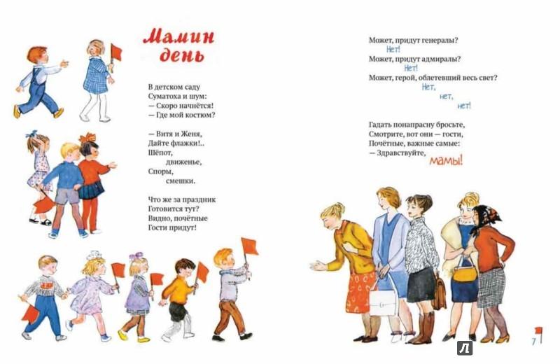 Иллюстрация 1 из 34 для Мамин день - Екатерина Серова | Лабиринт - книги. Источник: Лабиринт