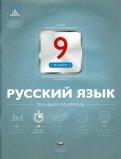 Русский язык. 9 класс. Текущий контроль