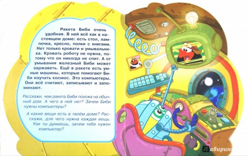 Иллюстрация 1 из 23 для Смешарики. Биби | Лабиринт - книги. Источник: Лабиринт