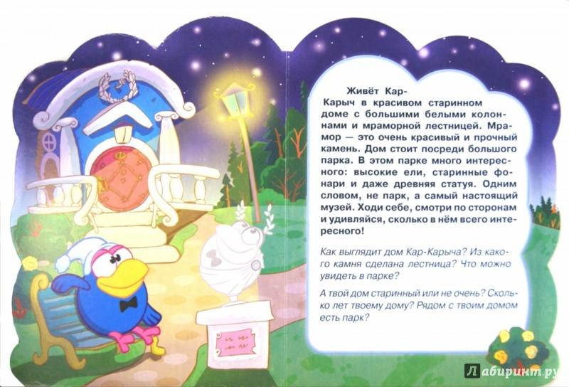 Иллюстрация 1 из 9 для Смешарики. Кар-Карыч | Лабиринт - книги. Источник: Лабиринт