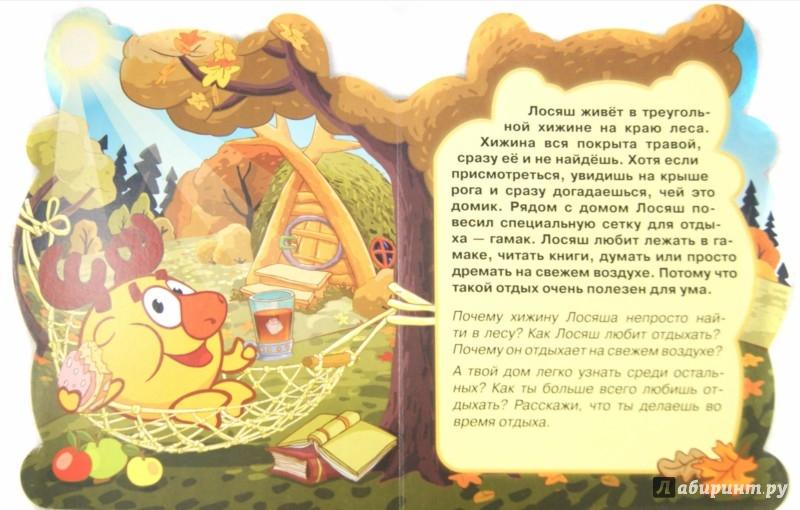 Иллюстрация 1 из 9 для Смешарики. Лосяш | Лабиринт - книги. Источник: Лабиринт