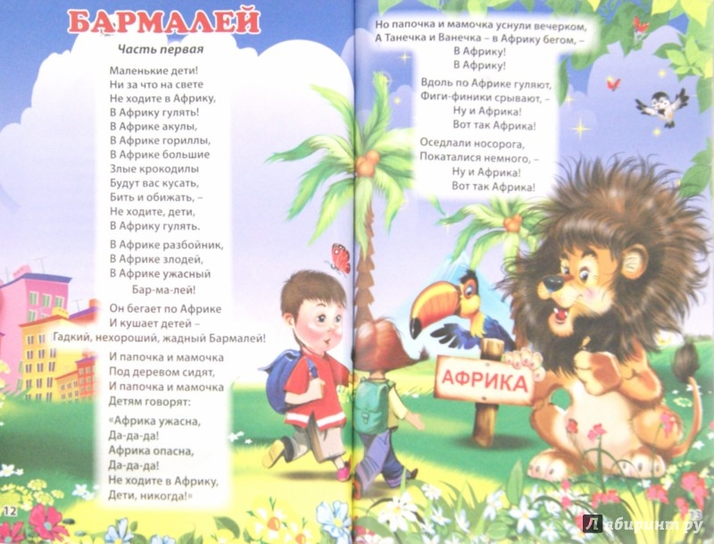 Иллюстрация 1 из 15 для Три любимых сказки. Айболит - Корней Чуковский | Лабиринт - книги. Источник: Лабиринт