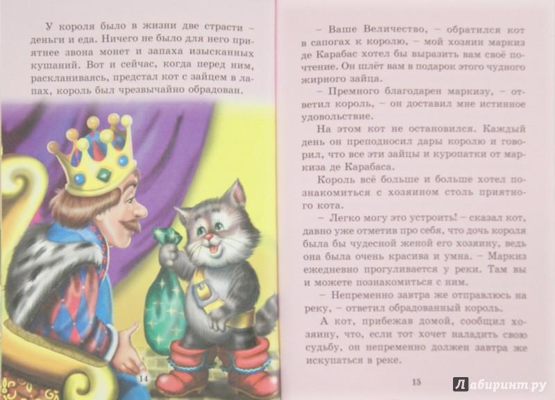Иллюстрация 1 из 9 для Три любимых сказки. Бременские музыканты | Лабиринт - книги. Источник: Лабиринт