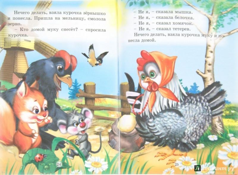 Иллюстрация 1 из 41 для Три любимых сказки. Гуси-лебеди | Лабиринт - книги. Источник: Лабиринт
