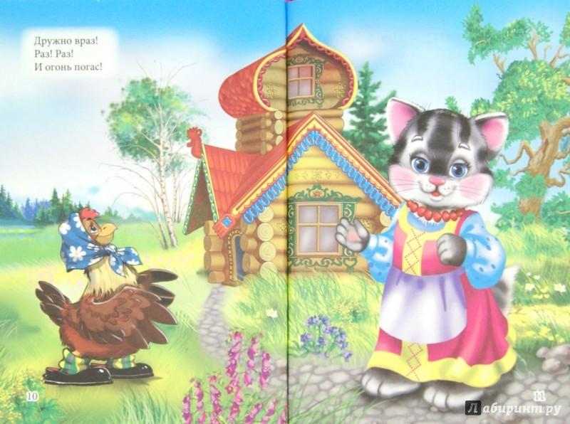 Иллюстрация 1 из 10 для Три любимых сказки. Кошкин дом - Самуил Маршак | Лабиринт - книги. Источник: Лабиринт