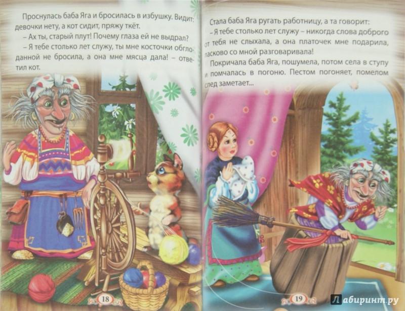 Иллюстрация 1 из 19 для Три любимых сказки. Машенька и медведь | Лабиринт - книги. Источник: Лабиринт