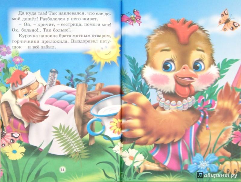 Иллюстрация 1 из 24 для Три любимых сказки. По щучьему велению | Лабиринт - книги. Источник: Лабиринт