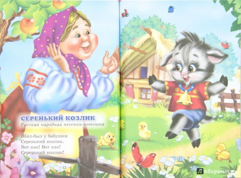 Иллюстрация 1 из 21 для Три любимых сказки. Сорока-Белобока | Лабиринт - книги. Источник: Лабиринт