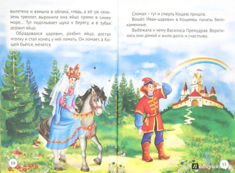 Иллюстрация 1 из 21 для Три любимых сказки. Царевна-Лягушка | Лабиринт - книги. Источник: Лабиринт