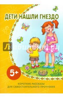 Дети нашли гнездо. Короткие рассказы для самостоятельного прочтения