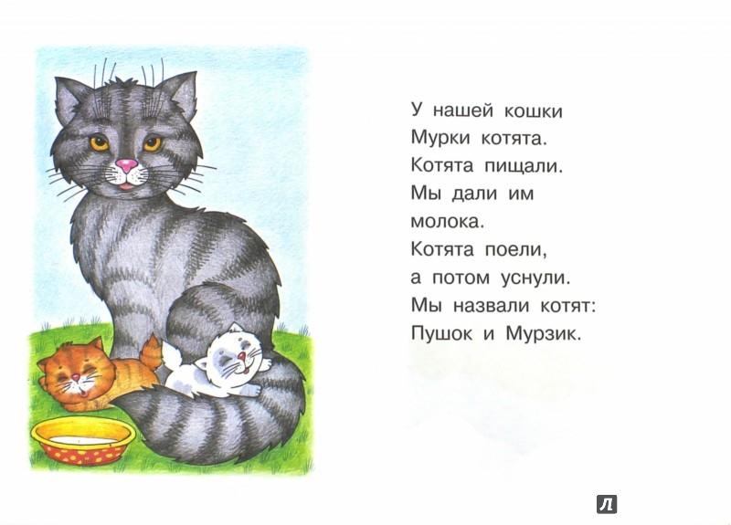 Иллюстрация 1 из 25 для Дети нашли гнездо. Короткие рассказы для самостоятельного прочтения | Лабиринт - книги. Источник: Лабиринт