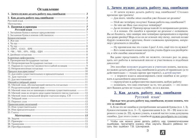 Иллюстрация 1 из 3 для Как работать над ошибками - Татьяна Шклярова | Лабиринт - книги. Источник: Лабиринт