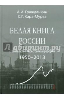 Белая книга России. Строительство, перестройка и реформы. 1950-2013