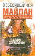 Взбесившийся Майдан. Диалог с другом на расстоянии