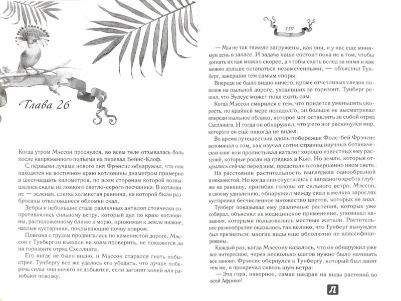 Иллюстрация 1 из 12 для Цветок для ее величества - Вермаль, Рюбен | Лабиринт - книги. Источник: Лабиринт