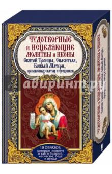 Чудотворные и исцеляющие молитвы и иконы Святой Троицы, Спасителя, Божьей Матери + 10 образов