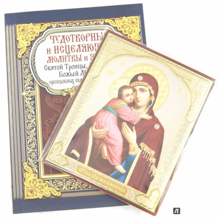 Иллюстрация 1 из 8 для Чудотворные и исцеляющие молитвы и иконы Святой Троицы, Спасителя, Божьей Матери + 10 образов | Лабиринт - книги. Источник: Лабиринт